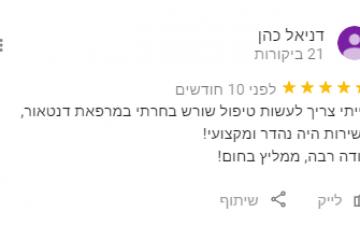 המלצה של דניאל כהן