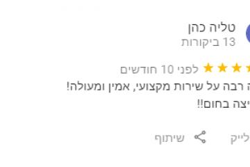 המלצה של טליה כהן
